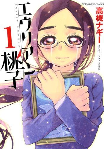 エウリアン桃子 1 (ヤングキングコミックス)