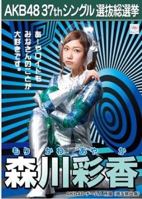 【森川彩香】ラブラドール・レトリバー AKB48 37thシングル選抜総選挙 劇場盤限定ポスター風生写真 AKB48チームA
