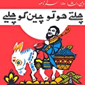 Chaltay Ho To Cheen Ko Chaleay (       UNABRIDGED) by Ibn e Insha Narrated by Arif Bahalim