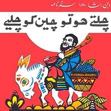 Chaltay Ho To Cheen Ko Chaleay | Livre audio Auteur(s) : Ibn e Insha Narrateur(s) : Arif Bahalim