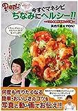 PON!今すぐマネシピ ちなみにヘルシー!!~べスト&食材活用レシピ編~ (ぴあMOOK)