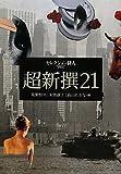 超新撰21—セレクション俳人プラス  (セレクション俳人 プラス)