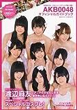 AKB0048オフィシャルガイドブック (講談社 Mook)