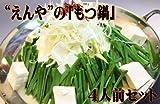福岡の名店『えんや』の博多もつ鍋セット 白みそ味4人前[送料無料]