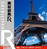 素材辞典[R(アール)] 004 フランス・イタリア・スペイン