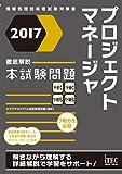 2017 徹底解説 プロジェクトマネージャ 本試験問題 (本試験問題シリーズ)