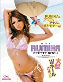 EXE RUMIKA PRETTY BITCH ローション付