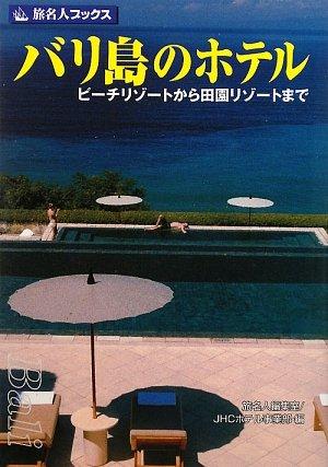 旅名人フ゛ックス116 ハ゛リ島のホテル (旅名人ブックス)