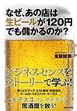 なぜ、あの店は生ビールが120円でも儲かるのか?