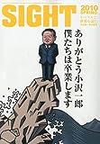 SIGHT (サイト) 2010年 05月号 [雑誌]