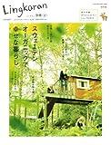 Lingkaran別冊 2―心とカラダにやさしい生活 (2) (SONY MAGAZINES ANNEX 第 479号) (SONY MAGAZ ANNEX 第 479号)