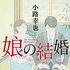 娘の結婚 (祥伝社文庫)