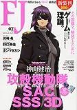 Financial JAPAN (フィナンシャル ジャパン) 2011年 07月号 [雑誌]
