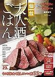 仙台大人酒ごはん(2015年版)