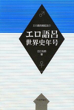 エロ語呂世界史年号 (エロ語呂暗記法)