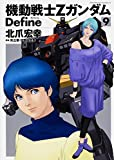 機動戦士Ζガンダム Define (9) (カドカワコミック ...
