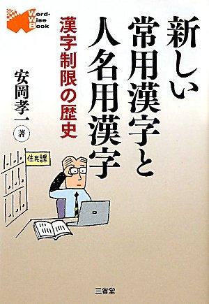 新しい常用漢字と人名用漢字 漢字制限の歴史