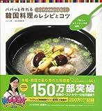 【ハ゛ーケ゛ンフ゛ック】  ご飯もの・おもてなし料理・麺類-パパっと作れる韓国料理のレシピとコツ
