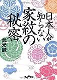日本人が知らない家紋の秘密 (だいわ文庫)