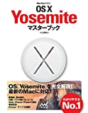OS X Yosemiteマスターブック (Mac Fan Books)
