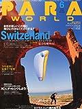 PARA WORLD (パラ ワールド) 2012年 06月号 [雑誌]