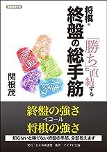 「勝ち」に直結する 将棋・終盤の総手筋 (将棋連盟文庫)