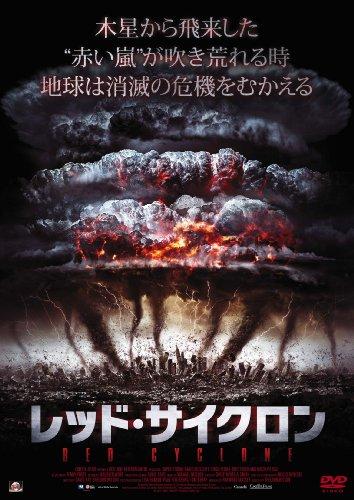 レッド・サイクロン [DVD]