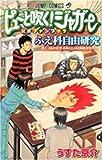 ピューと吹く!ジャガー公式ファンブックふえ科自由研究~君とつ (ジャンプコミックス)