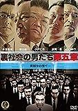 裏社会の男たち 第五章 [DVD]