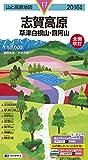 山と高原地図 志賀高原 草津白根山・四阿山 2016 (登山地図 | マップル)