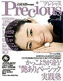 Precious (プレシャス) 2008年 09月号 [雑誌]
