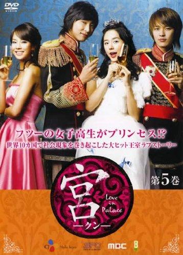 宮 -クン- Love in Palace 第5巻