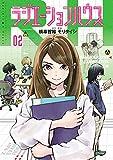ラジエーションハウス 2 (ヤングジャンプコミックス)