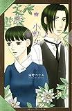 小煌女(4) (Kissコミックス)