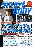smart BODY―所英男選手が伝授!自宅でできるトレーニング (e-MOOK)