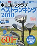 中古ゴルフクラブベストランキング2010 (GAKKEN SPORTS MOOK)