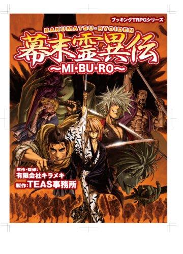 幕末霊異伝MI・BU・RO (ブッキングTRPGシリーズ)