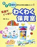笑顔がいっぱいわくわく保育室 (0・1・2歳児の赤ちゃんHOIKU実技シリーズ)