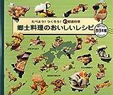 郷土料理のおいしいレシピ 西日本編—たべよう!つくろう!47都道府県
