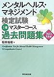 メンタルヘルス・マネジメント検定試験1種マスターコース過去問 (2011)