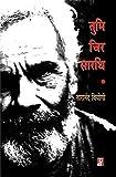 Tumi Chir Sarathi