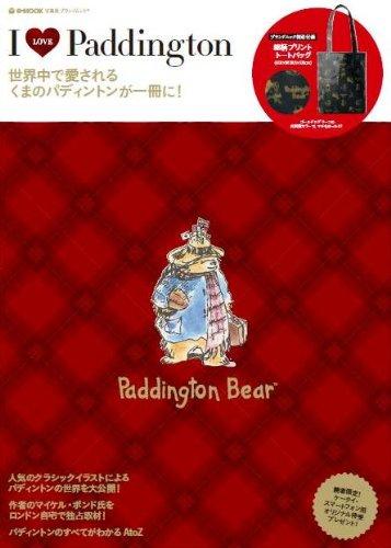I LOVE Paddington (e-MOOK 宝島社ブランドムック)