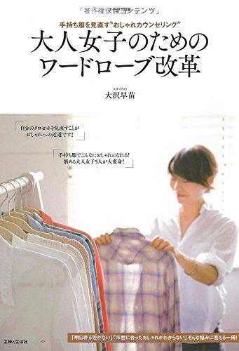 大沢早苗 大人女子のためのワードローブ改革 大きい表紙画像
