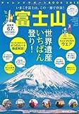 富士山チャレンジサポートBOOK2013 (NEKO MOOK 1922)