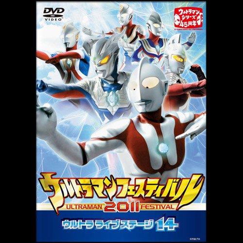 2011年 ウルトラマンフェスティバル DVD