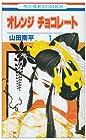 オレンジチョコレート 全13巻 (山田南平)