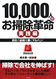 10,000人のお掃除革命 実践編 [単行本] / 橋本 奎一郎 (著); 出版文化社 (刊)