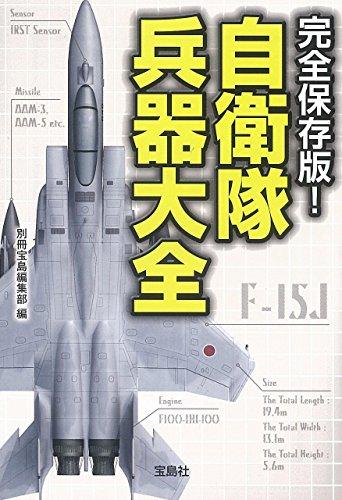 完全保存版! 自衛隊兵器大全 (宝島SUGOI文庫)