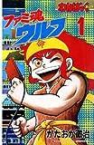 ファミ魂ウルフ わんぱっくコミックス / かたおか徹治 のシリーズ情報を見る