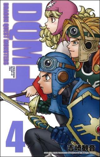 ドラゴンクエストモンスターズ+新装版(4) (ガンガンコミックス)